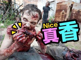 原来这么拍 | 电影里丧尸们吃的尸体 现实中到底是啥?