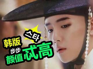 韩版的《步步惊心》是一部汇集了李准基、姜河那、EXO等美男的剧!