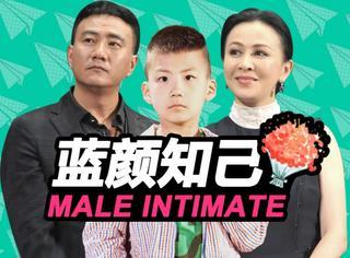 """刘嘉玲 & 胡军:有一种蓝颜知己叫""""我做你儿子的干妈"""""""