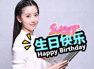今天她生日 | 奶茶妹妹:从青涩少女到幸福准妈妈的完美进化!