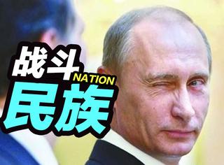 为什么说俄罗斯是战斗民族?知道原因后已经笑到飙泪!