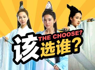 杨紫、李沁、唐艺昕抢《诛仙》女主角,说好的Baby呢