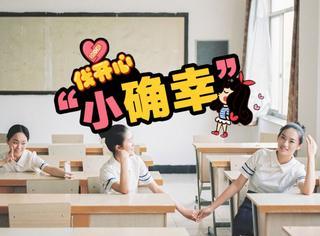 """台湾网友评出高中十个最棒的""""小确幸""""时刻,真的太准了..."""