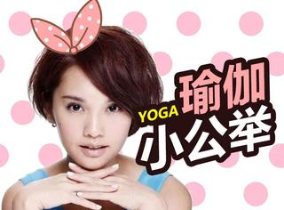 看了杨丞琳这组双人瑜伽,我忍不住脑补躺在地上的是李荣浩...