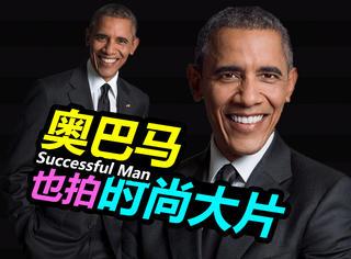 奥巴马也拍时尚大片?!美国总统就算进军时尚界也是型男一枚呢