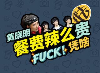 《全员加速中》餐费曝光,黄晓明是Tfboys的4倍,教主吃的是青岛大虾吗