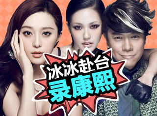 OMG!听说范冰冰12月份要去台湾录《康熙》,一集2万!