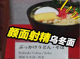 """日本新出""""颜射乌冬面"""",吃了它真的会射精?"""