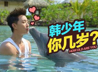有爱瞬间 | 韩庚湿身吻海豚,韩Boss这个颜值好鲜啊!