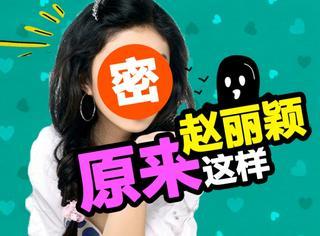 成名之前 | 十年前的赵丽颖原来是个拼命少女?!
