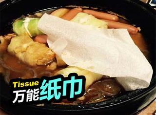 """这款""""万能纸巾""""都被用来煮火锅了!"""