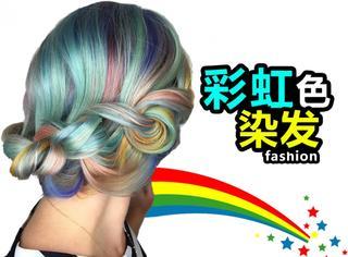 潮人们都在玩彩虹色染发 你想尝试吗?