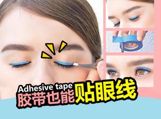 开眼界 | 彩色胶带还能贴眼线!