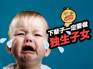 """听这些网友哭着给你讲""""下辈子一定要做独生子女""""的理由!"""