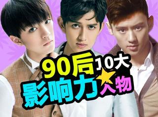 10大最牛90后名单出炉,王俊凯第1林妙可第9,画面略...