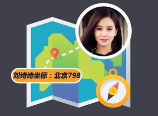 追星地图 | 刘诗诗参加百度Moments营销盛典,和胡歌聊的老high了!