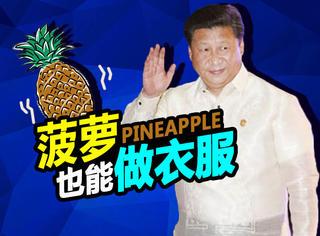 """习大大在APEC上穿的衣服 是花了4个月用""""菠萝""""制成的!"""