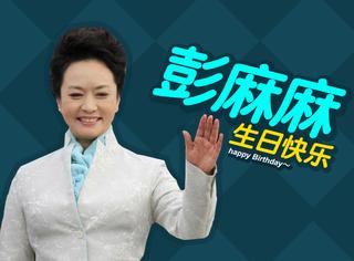 她是2015年全中国最美的女人 — 彭麻麻生日快乐!