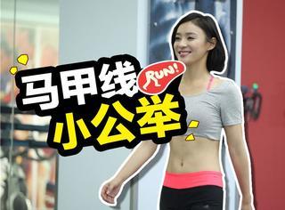 原来袁姗姗在健身房这么狠!看了照片又可以不吃晚饭了...