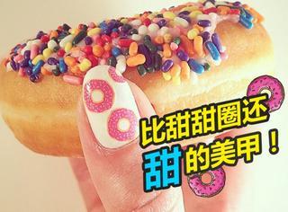 指甲涂成甜甜圈  饿了你就瞅一瞅!