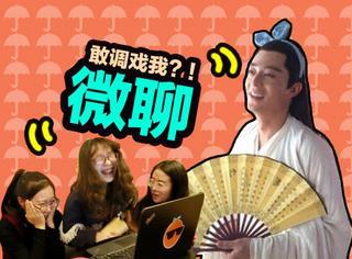 尖叫!三个傻白甜本想微信调戏霍建华,反被华哥的酥声迷到鬼畜!