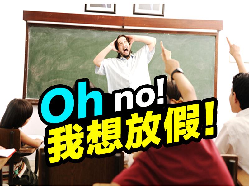 谁说老师大过天?看看这些被熊孩子逼疯的老师都啥样