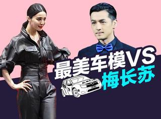 """""""梅长苏""""胡歌助阵车展,范冰冰狠狠做了把最美车模"""