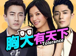 胸大有天下!看赵薇、刘恺威、霍建华用胸襟化解尴尬