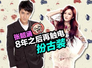 时隔8年张韶涵又拍新剧啦,搭档蒋劲夫,居然还是古装剧