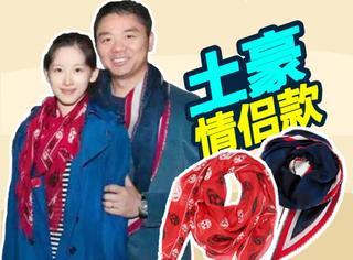 奶茶妹妹和刘强东高级秀恩爱 晒土豪版情侣同款