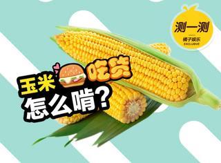 测一测 | 啃玉米看你的性格