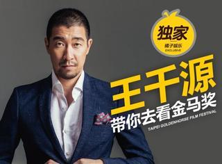 橘子独家记录 | 年度最强悍匪王千源带你去看金马奖啦!