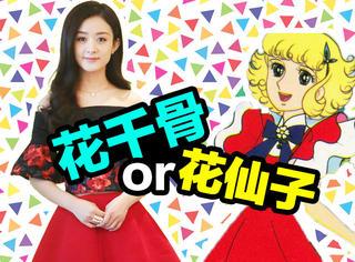 """赵丽颖""""模仿""""花仙子,小红裙相似度90分!"""