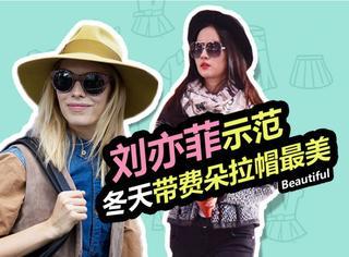 刘亦菲示范费朵拉帽 将冬天最美的单品之一致最美丽的你们