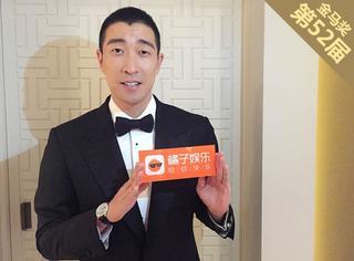 橘子独家记录 | 王千源金马奖红毯 他比007还帅!