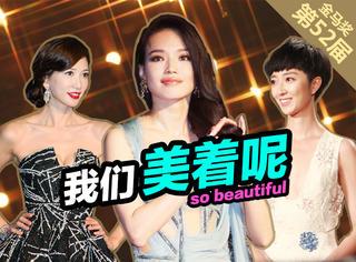 金马奖红毯 | 舒淇最美,林志玲百变,她们和他们都是赢家!