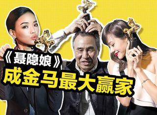 52届金马奖 |《聂隐娘》最佳影片,冯小刚影帝,林嘉欣爆冷夺影后!