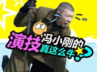 第一次主演就拿金马影帝 冯小刚演戏真有那么牛?