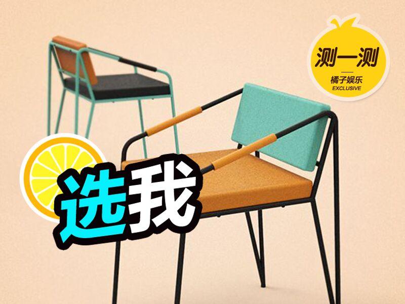 测一测 | 选一把椅子看出你的性格