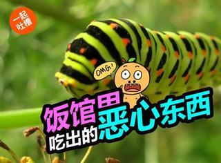 一起吐槽 | 红烧清蒸大Diao毛!!!