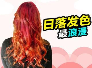 染个日落色吧 打造最浪漫的头发!
