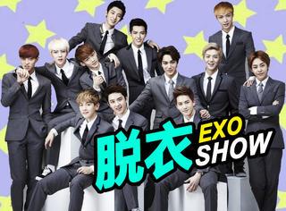 啊啊啊!EXO演唱会换衣服的时候帘掉了,满满地肉体好晃眼