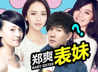 娱乐早报   佟丽娅带孕与闺蜜玩雪  郑爽表妹身材不输袁姗姗