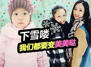 就因为一场大雪 惹得佟丽娅、李小璐等人都出来晒雪、晒娃、晒美照