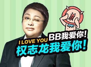 韩红演唱会大声表白BigBang,说是权志龙的狂饭