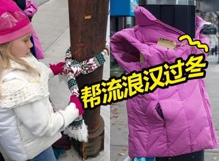 """为了让流浪汉温暖过冬,妈妈带着女儿把旧棉衣""""穿""""在了树上"""