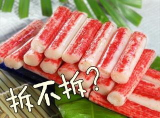 吃火锅,蟹棒的塑料套到底要不要拆?
