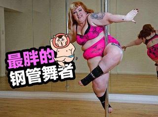 200斤钢管舞女王:我胖,但我活得漂亮!