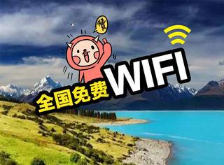 它是世界第一个全国免费wifi的国家,还给小孩免费发电脑!