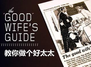 1955年气死人的书:教你如何做个好太太